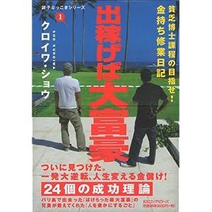 『出稼げば大富豪 (調子ぶっこきシリーズ) 』