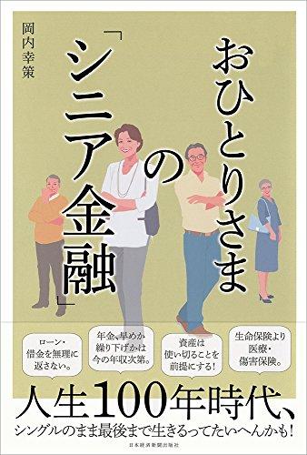 おひとりさまの「シニア金融」 / 岡内幸策