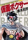 仮面ボクサー (少年キャプテンコミックススペシャル)