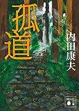 孤道 (講談社文庫)
