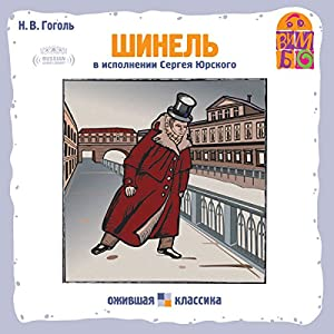 The Overcoat [Russian Edition] Hörbuch