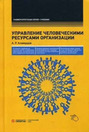 Download Upravlenie chelovecheskimi resursami organizatsii : uchebnik PDF