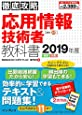 (全文PDF・単語帳アプリ付)徹底攻略 応用情報技術者教科書 2019年度