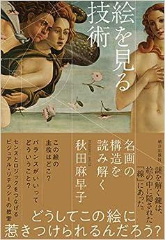 Book's Cover of 絵を見る技術 名画の構造を読み解く (日本語) 単行本(ソフトカバー) – 2019/5/2