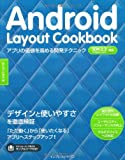 Android Layout Cookbook アプリの価値を高める開発テクニック