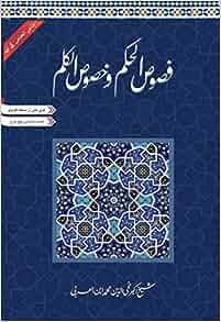 fusoos ul hikam urdu pdf download