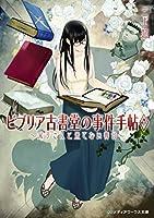 ビブリア古書堂の事件手帖 ~栞子さんと果てない舞台~(7) / 三上延の商品画像