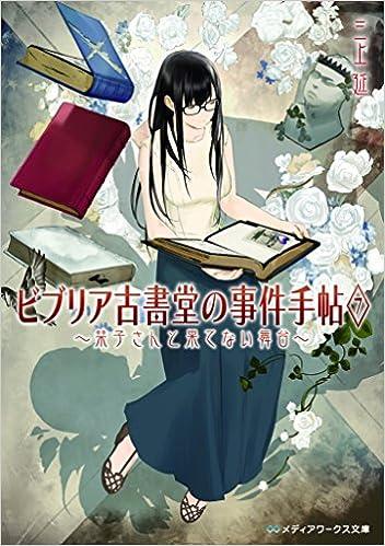 ビブリア古書堂の事件手帖7 ~栞子さんと果てない舞台