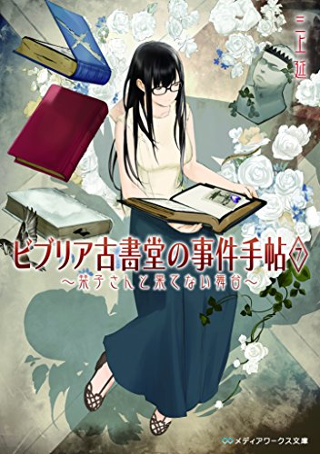 ビブリア古書堂の事件手帖 ~栞子さんと果てない舞台~(7) / 三上延