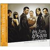あしたの、喜多善男〜世界一不運な男の、奇跡の11日間〜 オリジナル・サウンドトラック