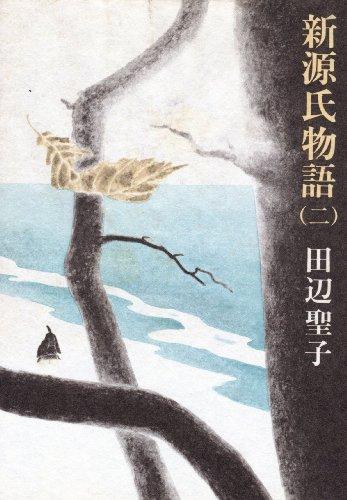 新源氏物語〈2〉 (1979年)