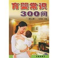 育嬰常識300問
