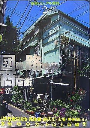 背景ビジュアル資料〈2〉団地・路地裏・商店街