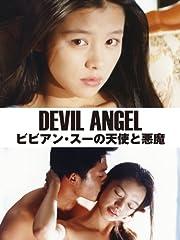 ビビアン・スーの天使と悪魔