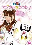 魔法笑女マジカル☆うっちーVol.3 [DVD]