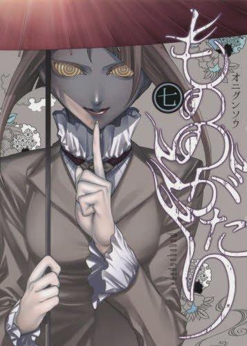 もののがたり 7 (ヤングジャンプコミックスDIGITAL)