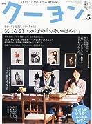 月刊 クーヨン 2012年 05月号 [雑誌]