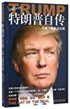 Trump: The Art of the Deal (Chinese Edition)