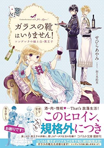 ガラスの靴はいりません! シンデレラの娘と白・黒王子: シンデレラの娘と白・黒王子 (コバルト文庫)