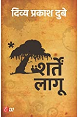 Sharten Laagoo (New Version of Terms And Conditions Apply) (Hindi Edition) Kindle Edition