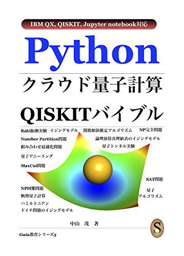 QISKIT Bible of Cloud Quantum Computation by Python (Japanese