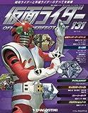 仮面ライダーパーフェクトファイル 131号 [分冊百科] (仮面ライダー オフィシャル パーフェクト ファイル)