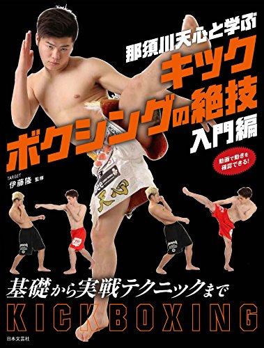 那須川天心と学ぶ キックボクシングの絶技 入門編 / TARGET伊藤コーチ