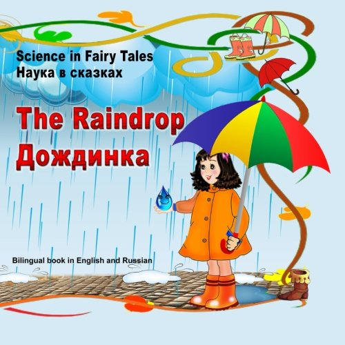 Science in Fairy Tales. The Raindrop. Nauka v skazkah. Dozhdinka: Bilingual Illustrated Book in English and Russian. For children between 3 and 7 years old. (Volume 1) (Russian and English Edition)
