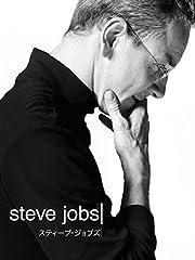 スティーブ・ジョブズ(2015年)