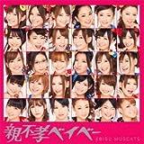 親不孝ベイベー (Single DVD)