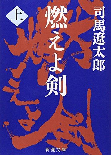 Moeyo ken, Vol. 1