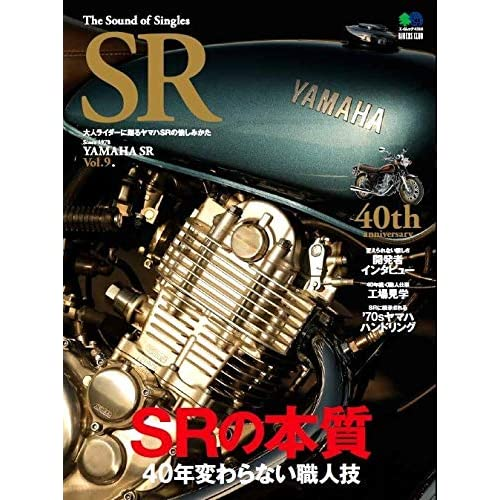 The Sound of Single SR 表紙画像