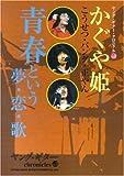 かぐや姫 青春という夢・恋・歌 (ヤング・ギター・クロニクル Vol. 2)