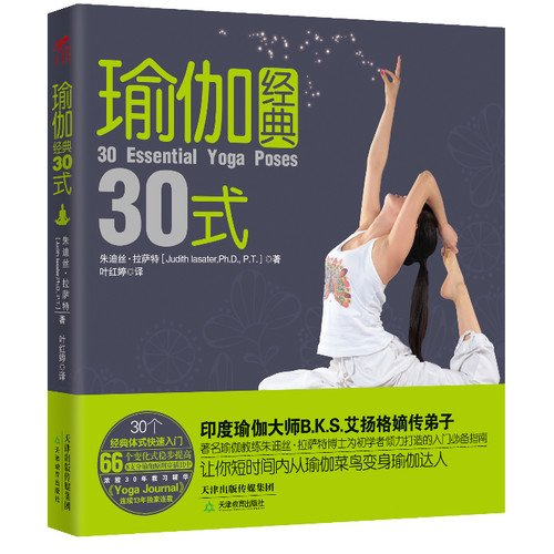 Download 30 Essential Yoga Poses (Chinese Edition) ebook
