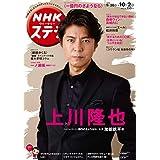 NHK ステラ 2020年 10/2号