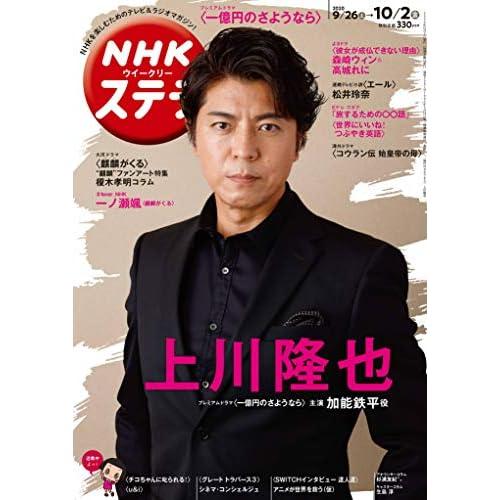 NHK ステラ 2020年 10/2号 表紙画像