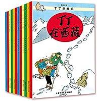 丁丁历险记(小开本精巧阅读本)(套装共22册)