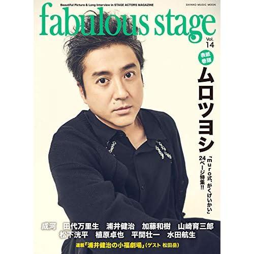 fabulous stage 表紙画像