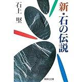 新・石の伝説 (集英社文庫)