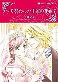 すり替わった王家の花嫁 (ハーレクインコミックス)