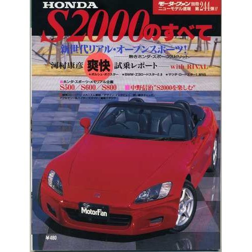 All of the Honda S2000 (Motor Fan separate volume new model Flash Report) (1999) ISBN: 4879042676 [Japanese Import] (Honda S2000 Model compare prices)
