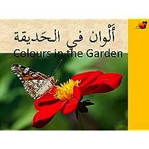 Colours in the Garden ألوان في الحديقة (Arabic for Beginners Book 6)