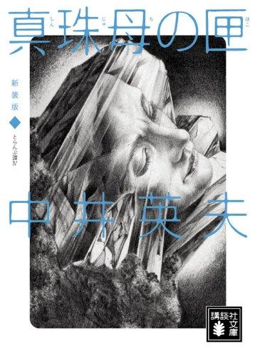 新装版 とらんぷ譚4 真珠母の匣 (講談社文庫)