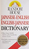 Best Ballantine Books Dictionaries - By Dictionary - Random House Japanese-English English-Japanese Dictionary Review
