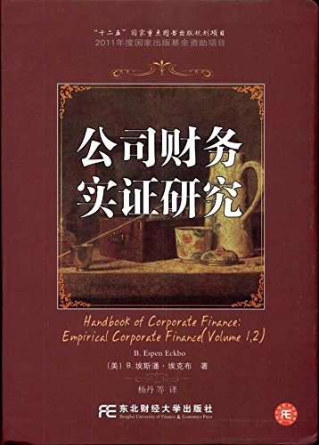 Download An Empirical Study of Financial Companies(Chinese Edition) pdf epub