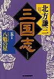 Hakkai no hoshi [Japanese Edition] (Sangokushi, Volume # 5)
