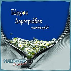 Amazon.com: (Pote Mou Den Ypirxa) Simpathis: Giorgos Dimitriadis: MP3