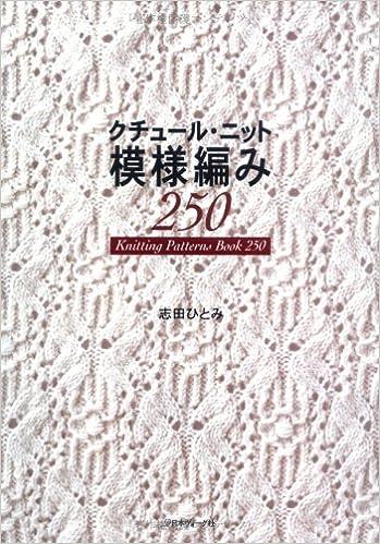 Amazon.com: Treasury of Couture Patterns 250 (9784529041768): Nihon ...