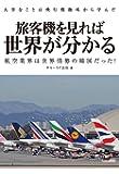 旅客機を見れば世界が分かる (大事なことは飛行機趣味から学んだ)