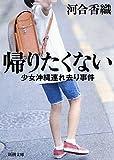 帰りたくない 少女沖縄連れ去り事件